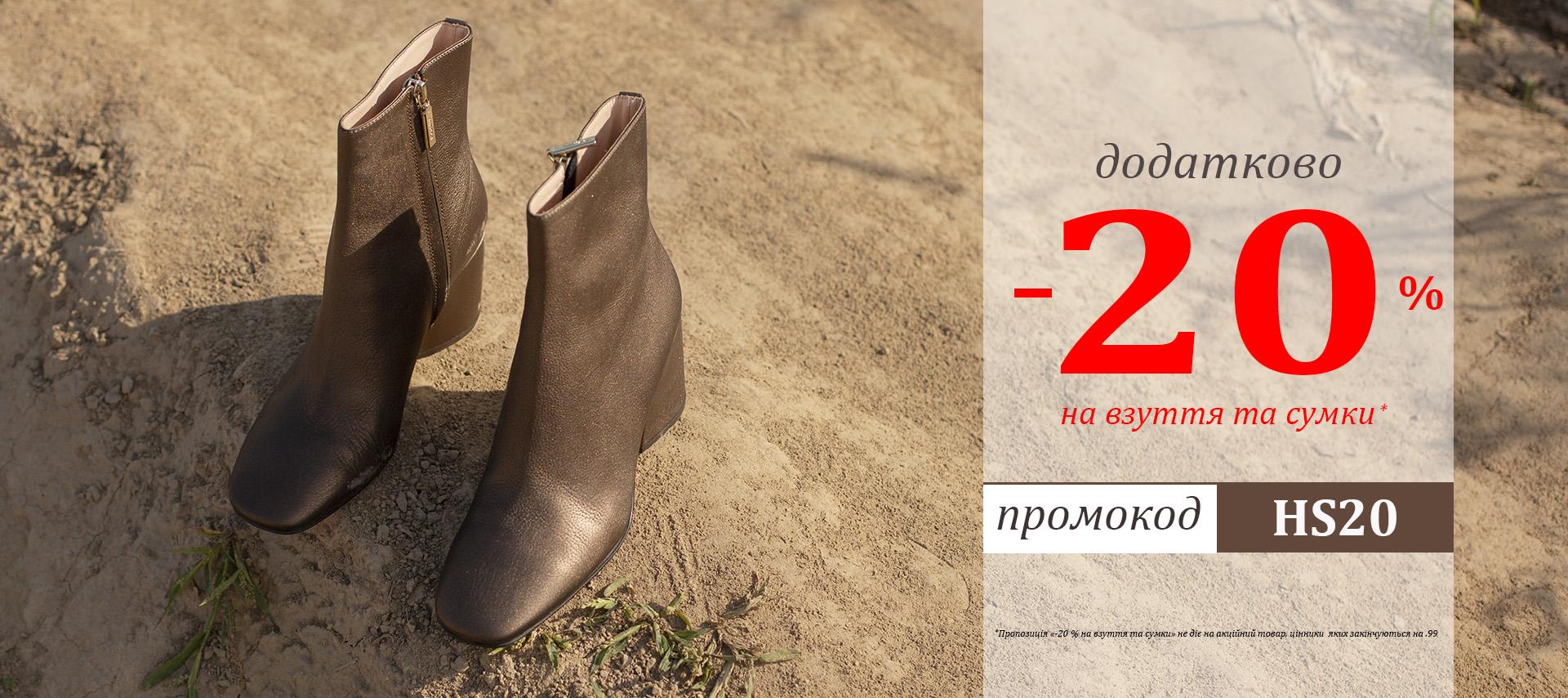 -20%_RUS