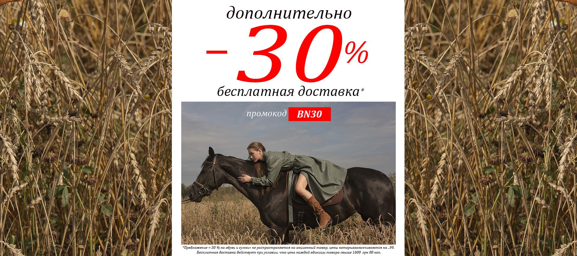 -30%_RUS