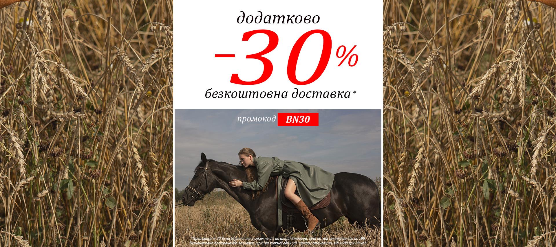 -30%_UK