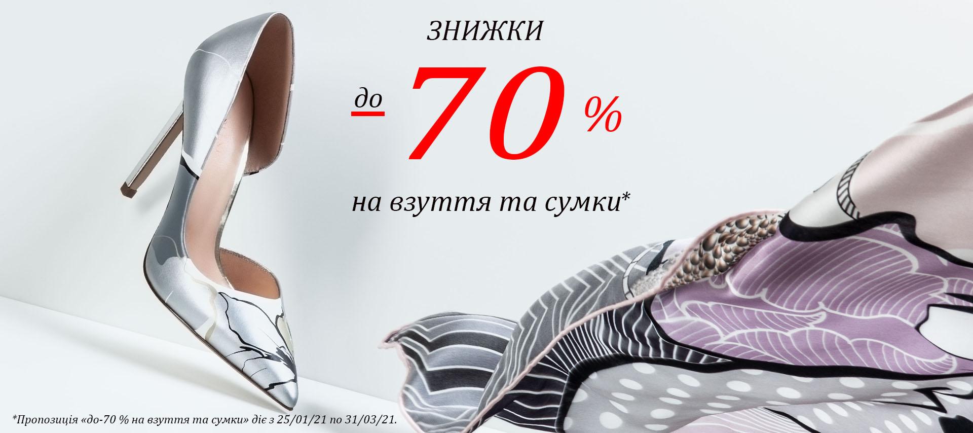 до -70% (укр)