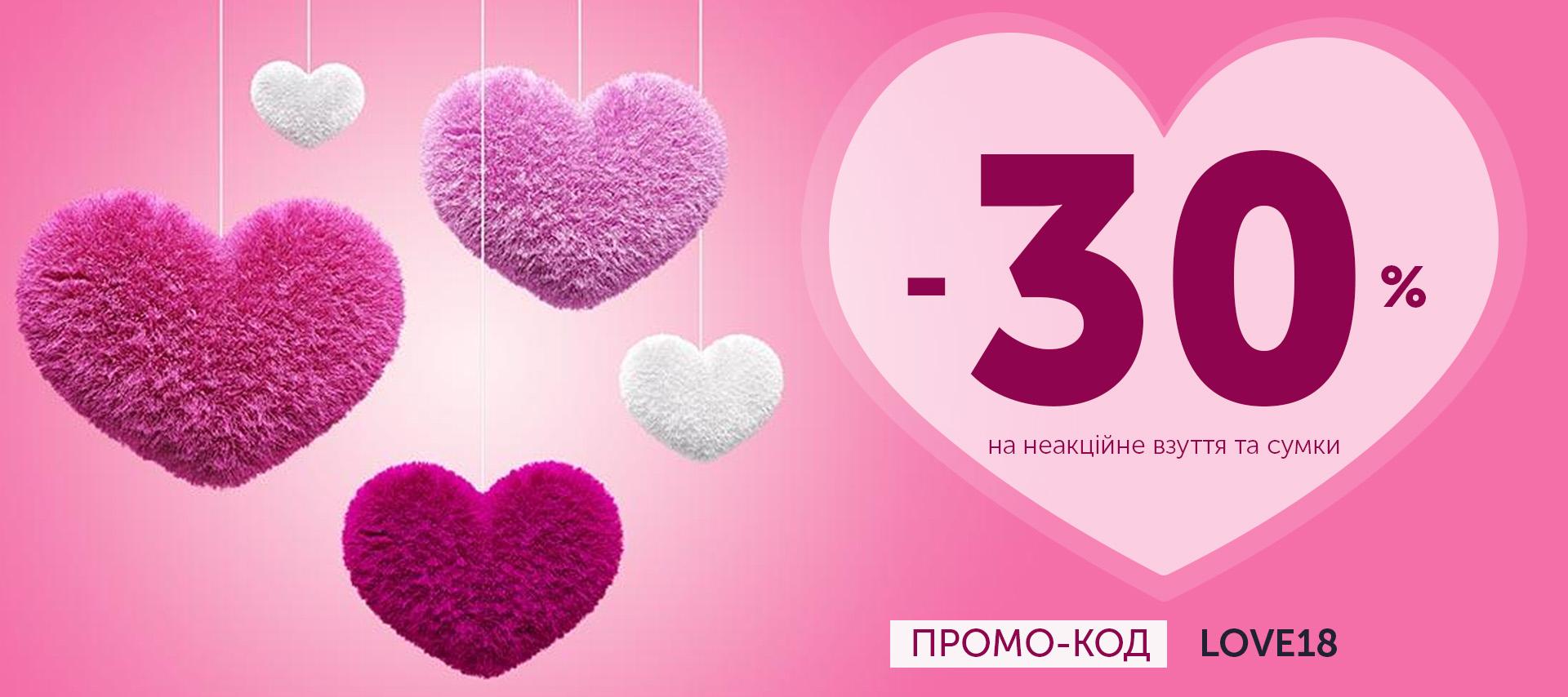 love ukr