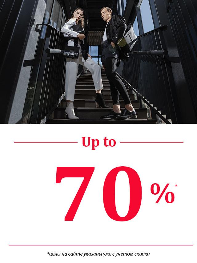 Зимняя распродажа до -70%