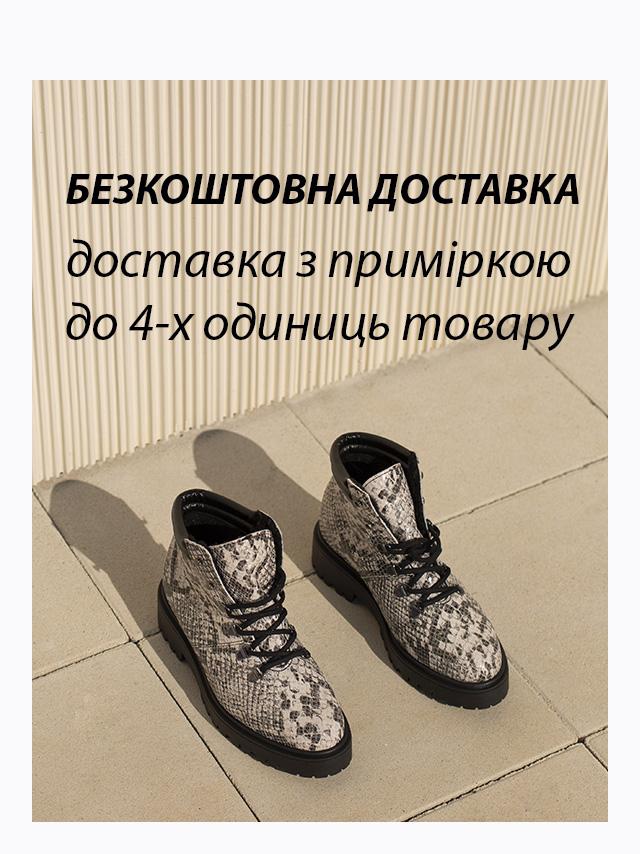 43d71b2824a1 Интернет магазин обуви и аксессуаров Carlo Pazolini в Киеве и Украине